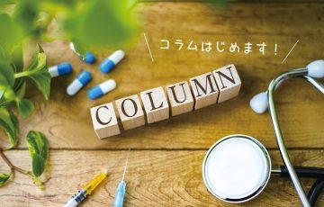 コロナ ウイルス 扁桃 腺 炎