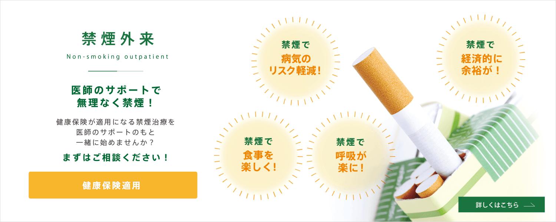 健康保険が適用になる禁煙治療を医師のサポートのもと 一緒に始めませんか?まずはご相談ください!
